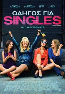 Οδηγός για Singles  //  How to be Single
