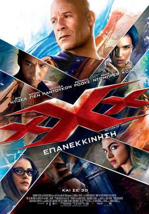 XXX: Επανεκκίνηση  //  The return of Xander Cage (2D)